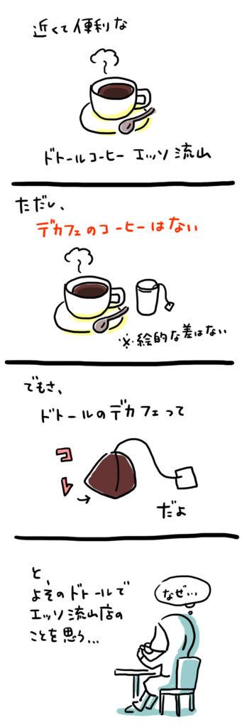 ドトールコーヒーのデカフェ