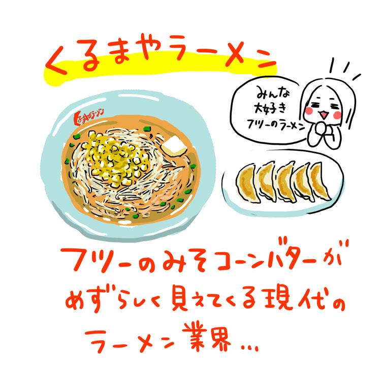 おいしい味噌ラーメン