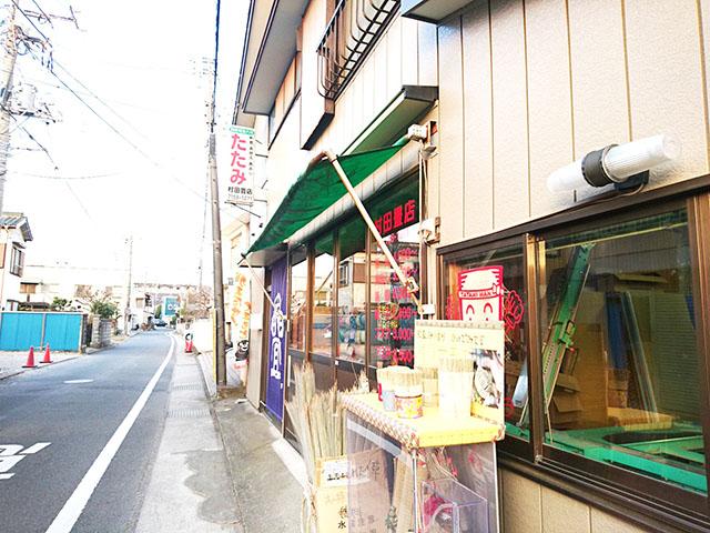 元気な村田畳店
