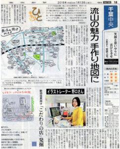東京新聞朝刊