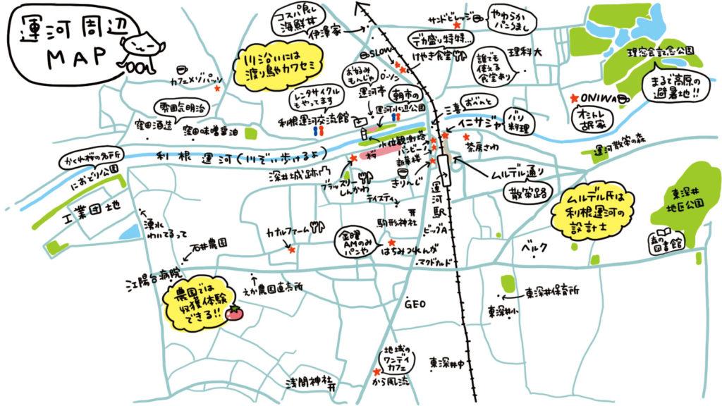 運河マップ