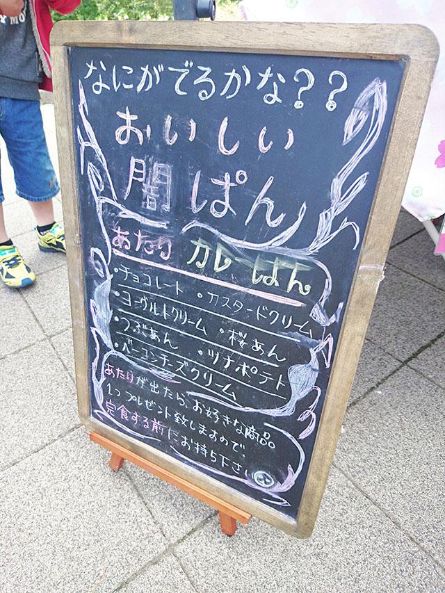 小倉ベーカリーの闇ぱん・・・
