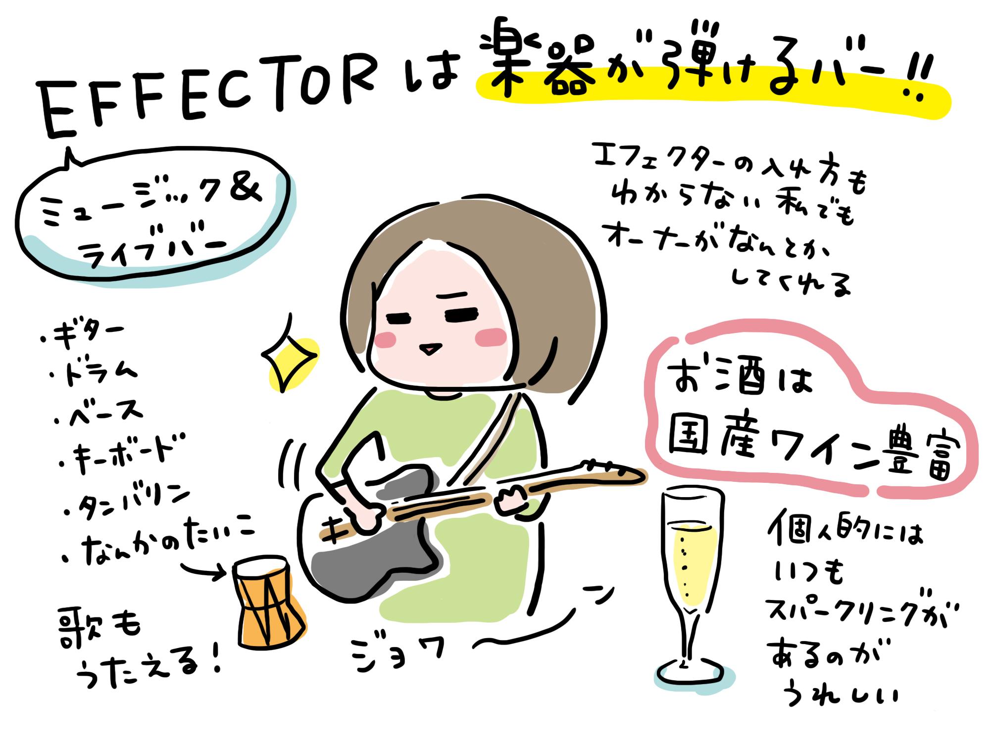 effectorは楽器が弾けるバー