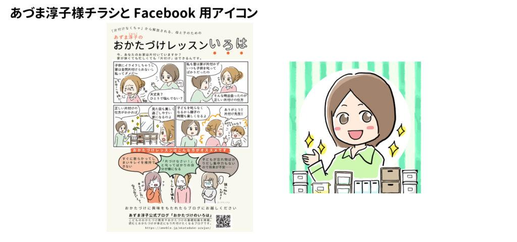 あずま淳子様チラシとFacebookアイコン