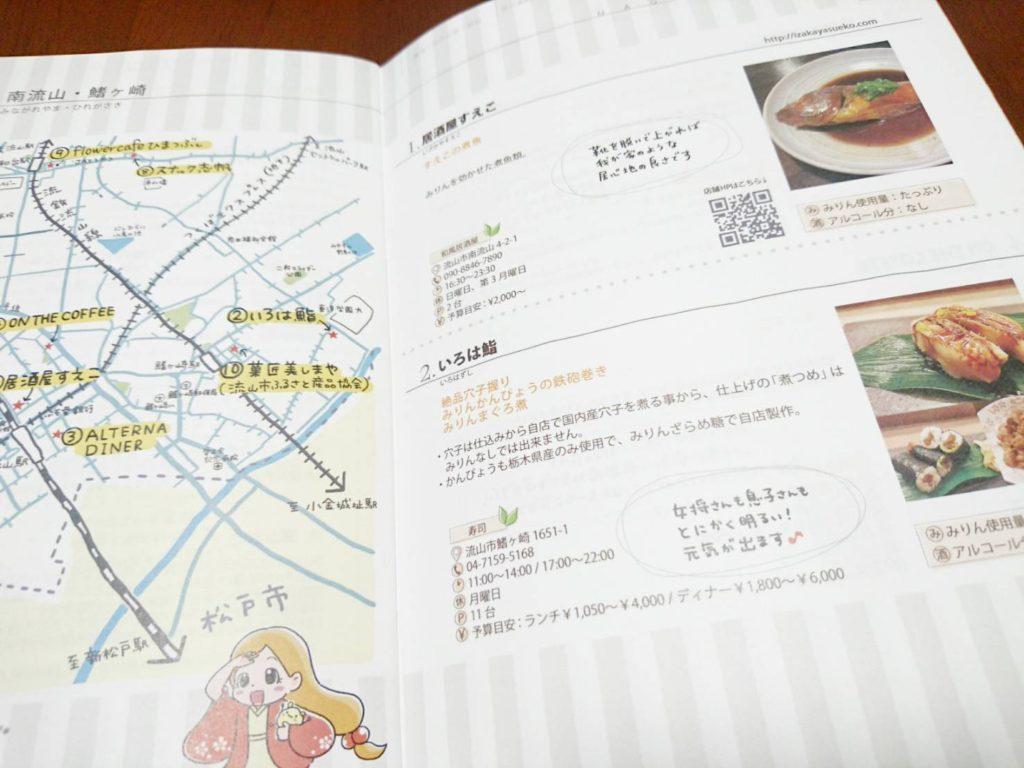 店舗紹介ページ