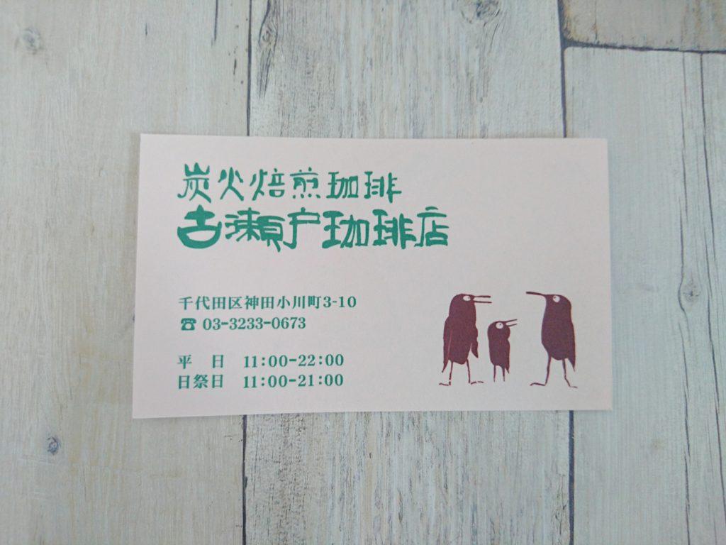 名刺サイズのショップカード