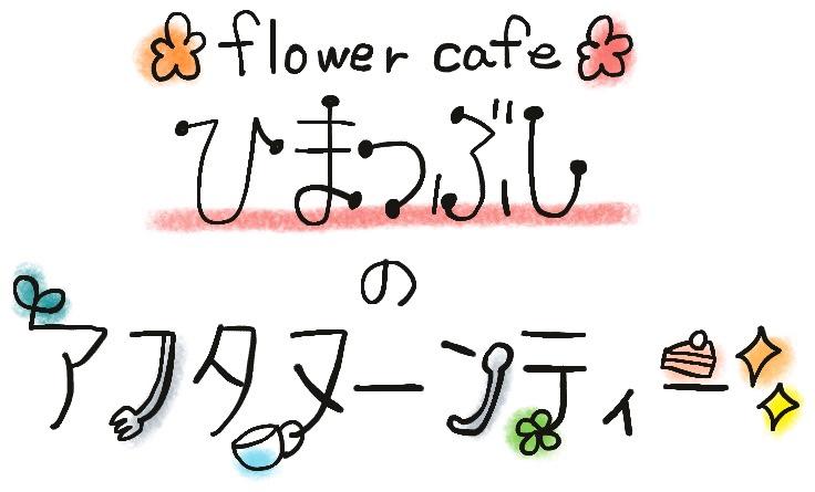 flowercafeひまつぶしのアフタヌーンティー